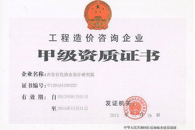 工程造价资质证书