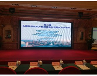 公司技术人员参加第二届全国低品位矿产资源高效利用新技术交流会